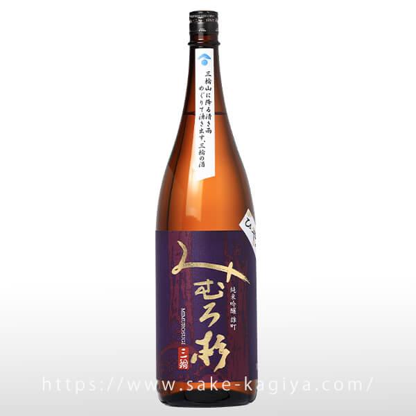 みむろ杉 純米吟醸 純米吟醸 雄町 ひやおろし 1.8L