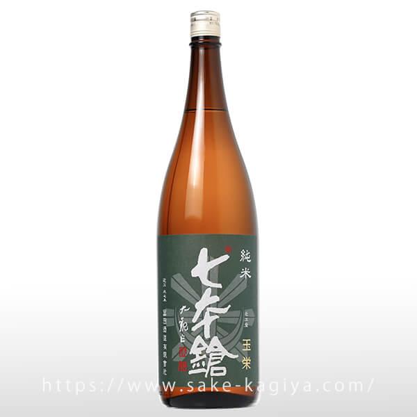 七本鎗 純米 玉栄 (緑) 1.8L