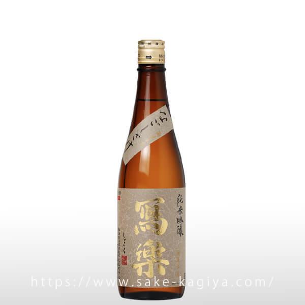 寫樂 純米吟醸 なごしざけ 羽州誉 720ml