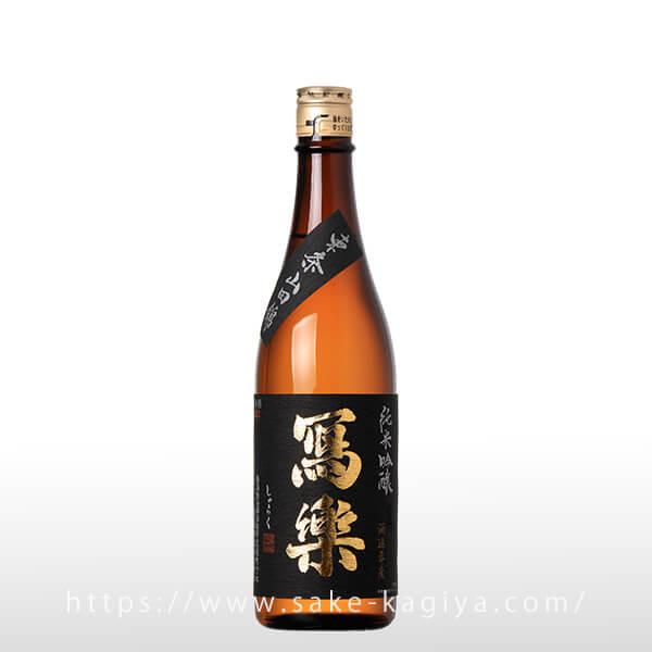 寫樂 純米吟醸 東条山田錦 720ml