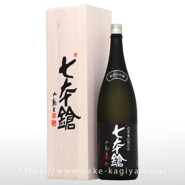 七本鎗 純米大吟醸 山田錦(黒) 1.8L