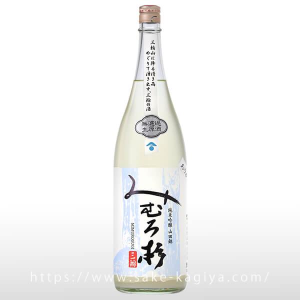 みむろ杉 純米吟醸 山田錦 無濾過生原酒 おりがらみ 1.8L