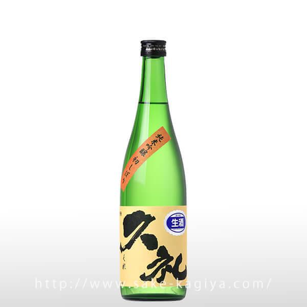 久礼 純米吟醸 新酒しぼりたて生原酒 720ml