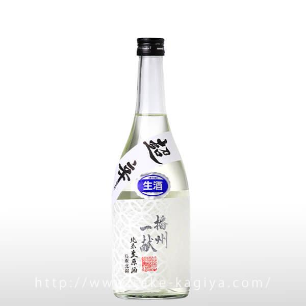 播州一献 純米 超辛口 生酒 720ml