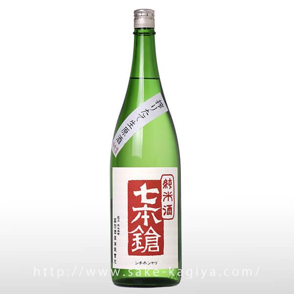 七本鎗 純米搾りたて生原酒 吟吹雪 1.8L