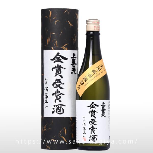 上喜元 大吟醸 金賞受賞酒 720ml