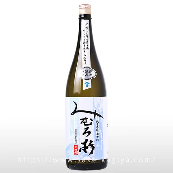 みむろ杉 純米吟醸 山田錦 無濾過生原酒 1.8L