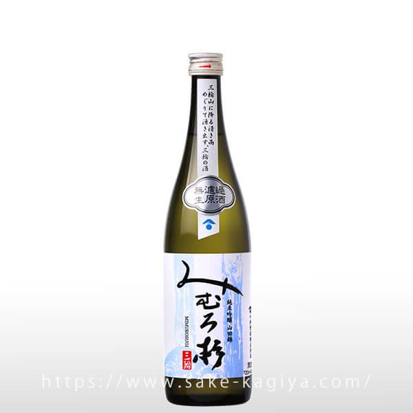 みむろ杉 純米吟醸 山田錦 無濾過生原酒 720ml
