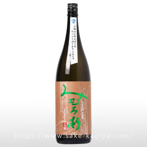 みむろ杉 純米吟醸 露葉風 無濾過生原酒 中汲み 1.8L