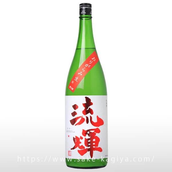 流輝 純米吟醸 山田錦 おりがらみ 1.8L