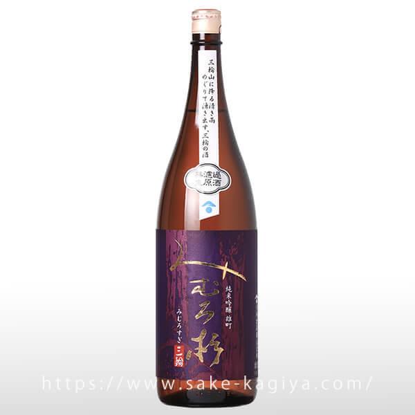 みむろ杉 純米吟醸 純米吟醸 雄町 無濾過生原酒 1.8L