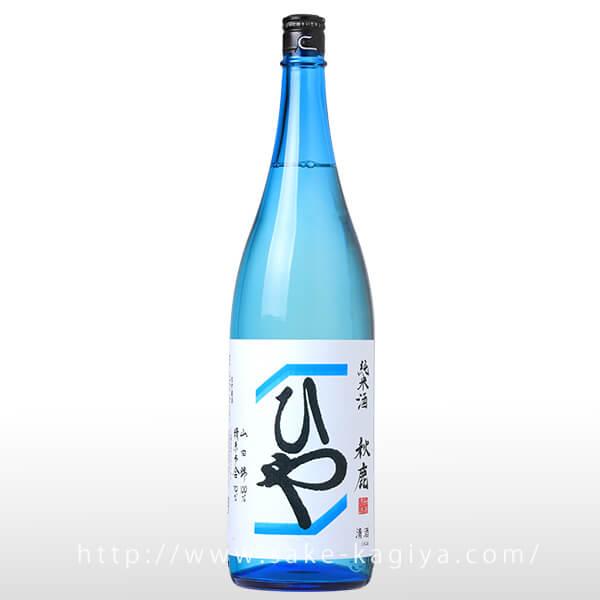 秋鹿 純米生貯蔵 ひや 1.8L