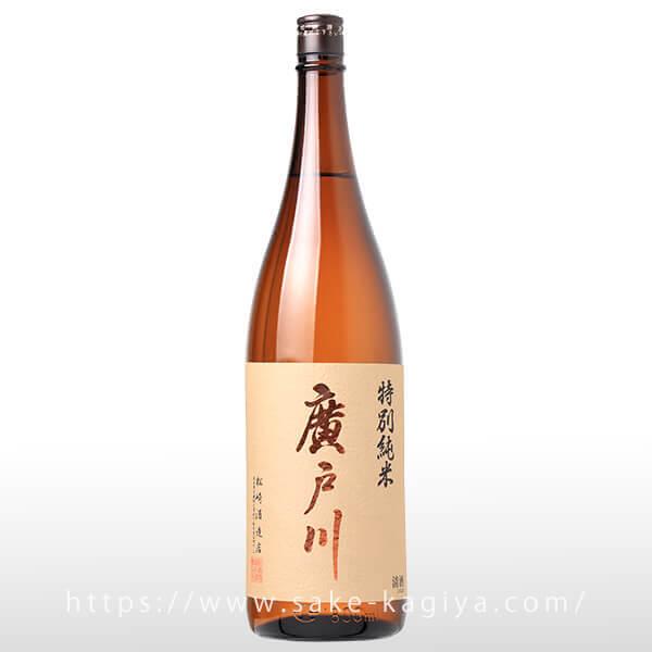 廣戸川 特別純米 1.8L