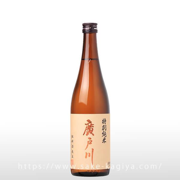 廣戸川 特別純米 720ml