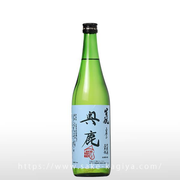 奥鹿 生もと 純米吟醸 生原酒 720ml