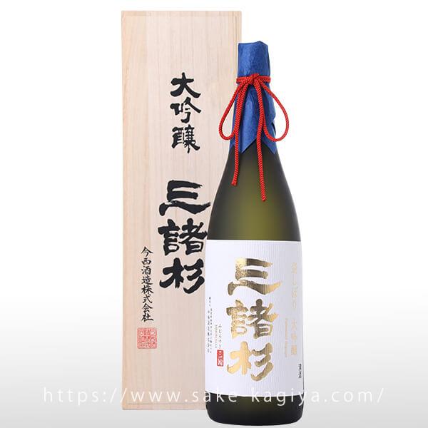 三諸杉 袋搾り 大吟醸 金賞受賞酒 1.8L