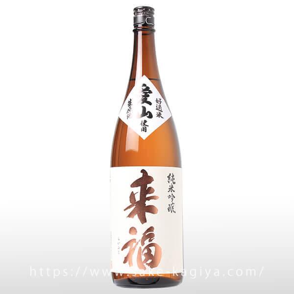 来福 愛山 純米吟醸 生原酒 1.8L