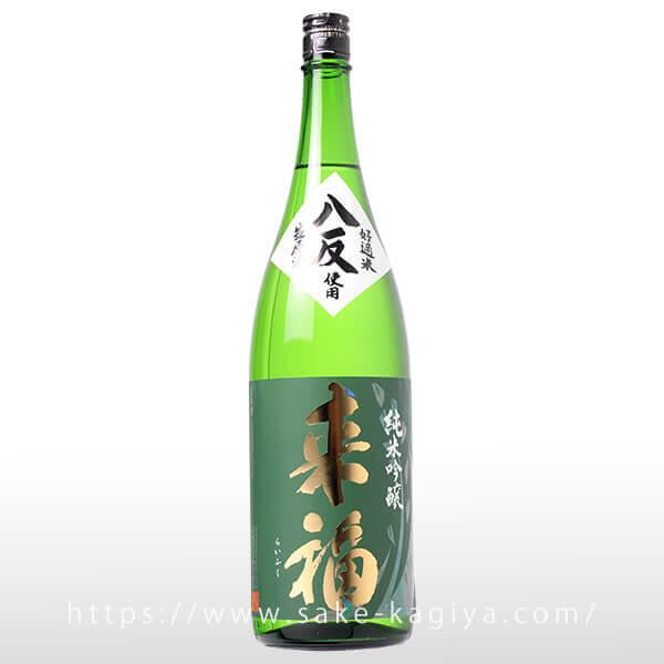 来福 八反 純米吟醸 生原酒 1.8L