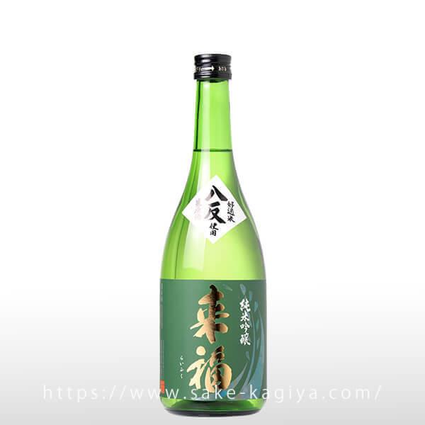 来福 八反 純米吟醸 生原酒 720ml
