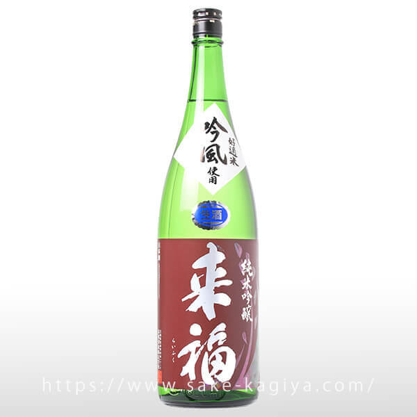 来福 吟風 純米吟醸 生原酒 1.8L