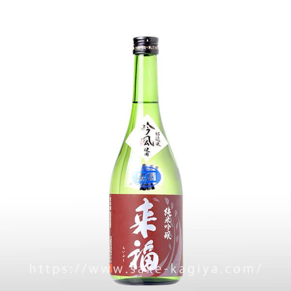 来福 吟風 純米吟醸 生原酒 720ml