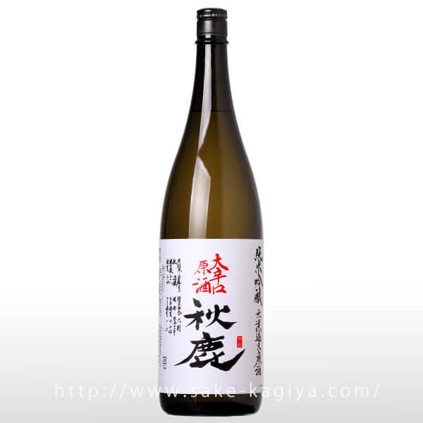 秋鹿 純米吟醸 大辛口 火入原酒 1.8L