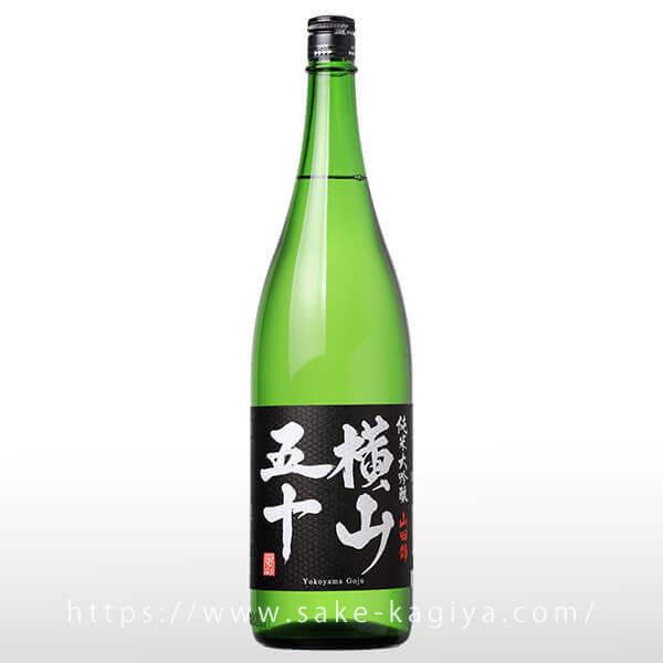 横山五十 純米大吟醸 ブラックラベル 1.8L