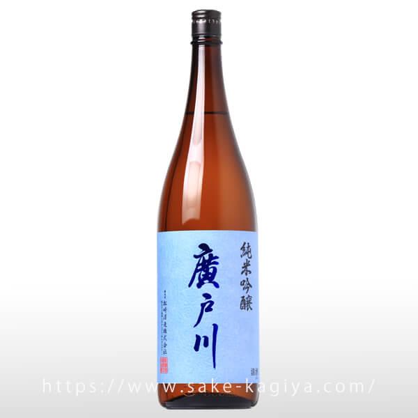 廣戸川 純米吟醸 1.8L