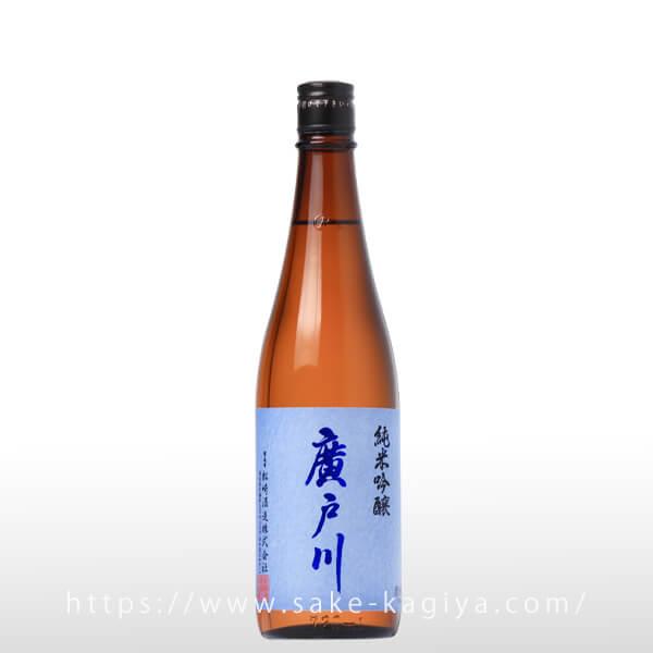 廣戸川 純米吟醸 720ml