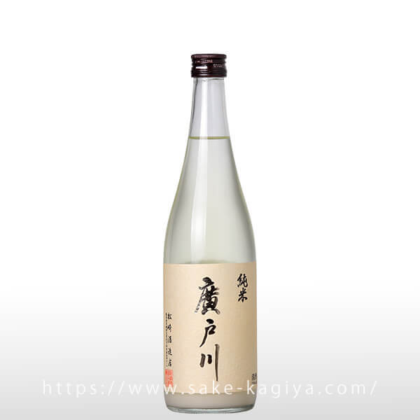 廣戸川 純米にごり生酒 720ml
