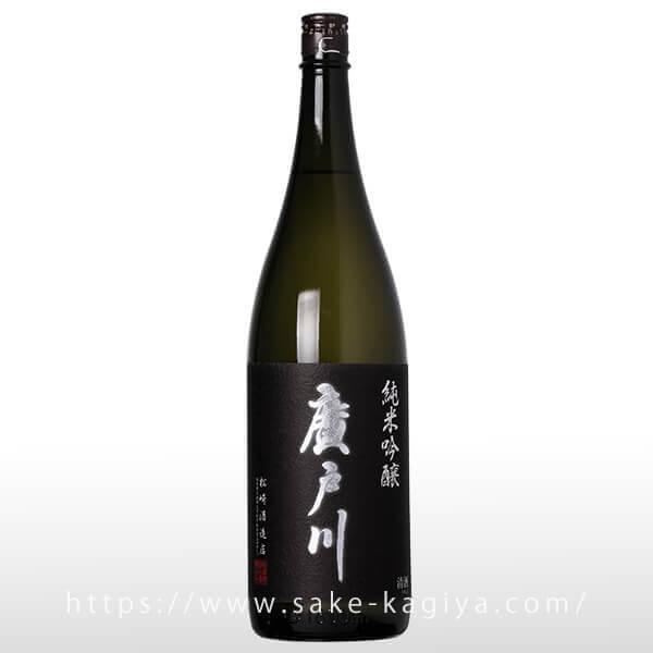 廣戸川 純米吟醸 無濾過生原酒 1.8L