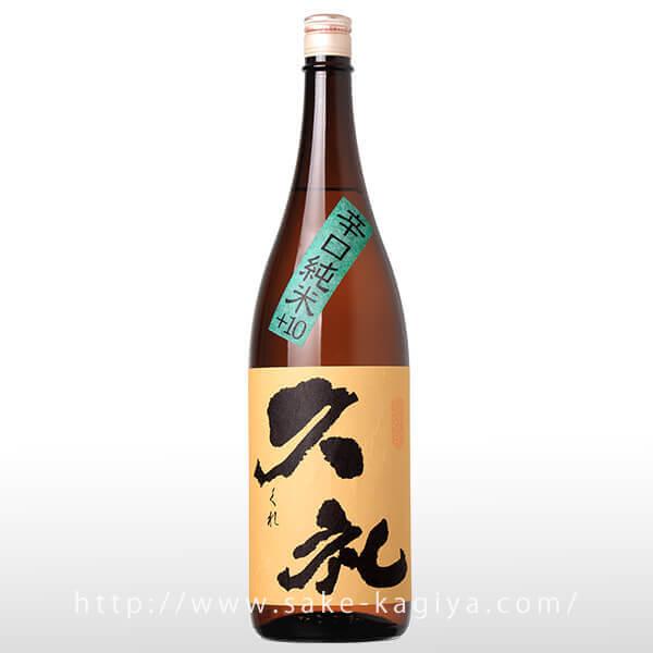 久礼 辛口純米 +10 1.8L