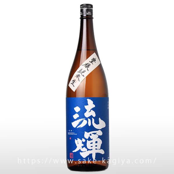 流輝 豊穣 純米 無濾過生 1.8L