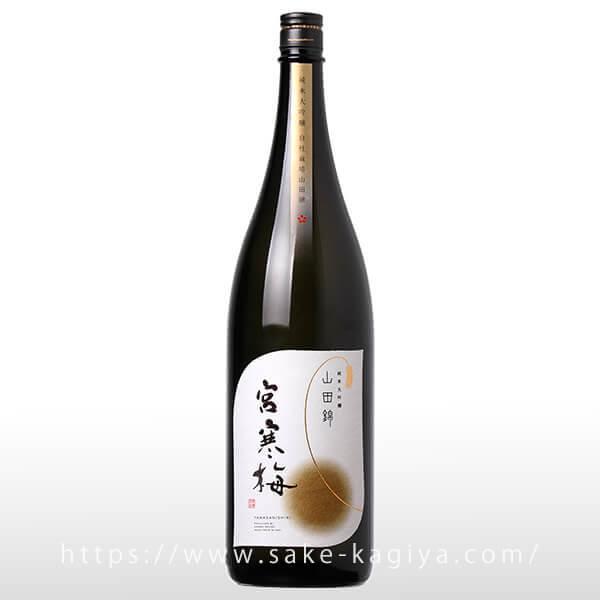 宮寒梅 純米大吟醸 自社栽培山田錦 1.8L