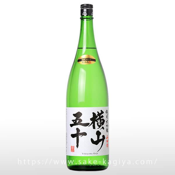横山五十 純米大吟醸 ホワイトラベル 直汲み生 1.8L