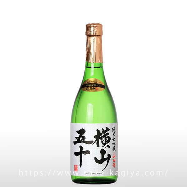 横山五十 純米大吟醸 ホワイトラベル 直汲み生 720ml