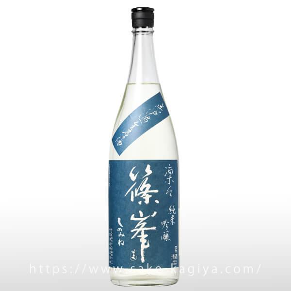 篠峯 凛々 純米吟醸 無濾過生 1.8L