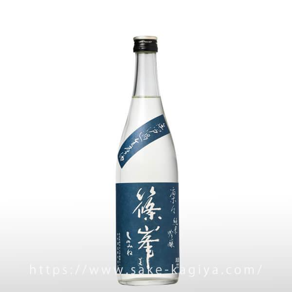 篠峯 凛々 純米吟醸 無濾過生 720ml