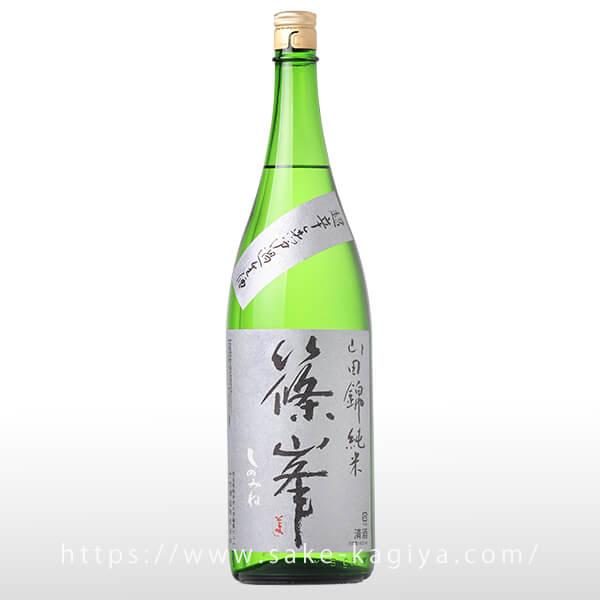篠峯 純米山田錦 超辛口 無濾過生 1.8L