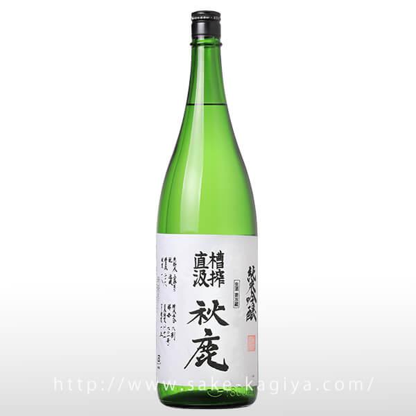 秋鹿 純米吟醸 槽搾直汲 生酒 1.8L