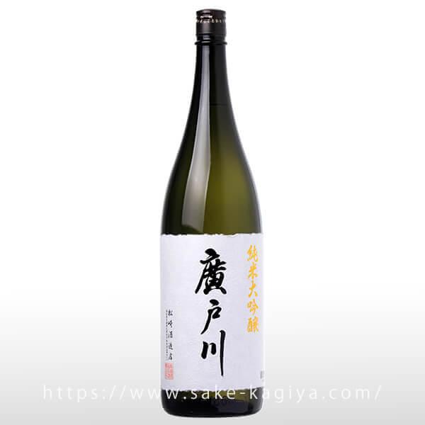 廣戸川 純米大吟醸 夢の香 1.8L