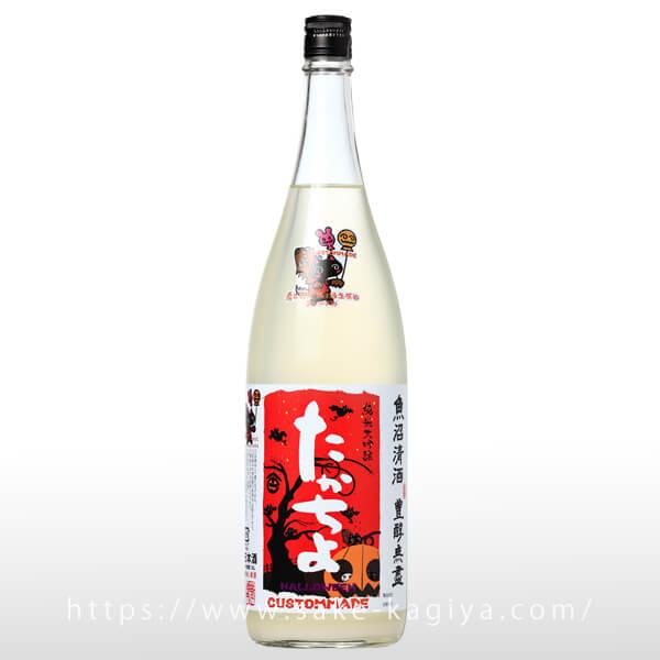 たかちよ 純米大吟醸 おりがらみ ハロウィン� 1.8L
