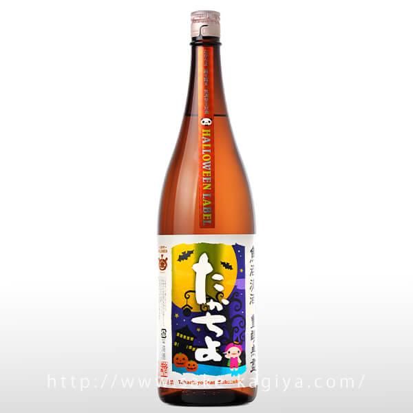 たかちよ 純米 さかづきんちゃん ハロウィン 1.8L