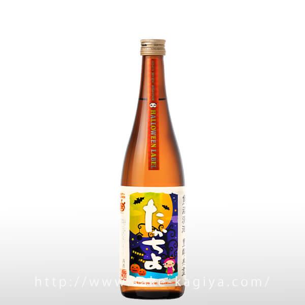 たかちよ 純米 さかづきんちゃん ハロウィン 720ml