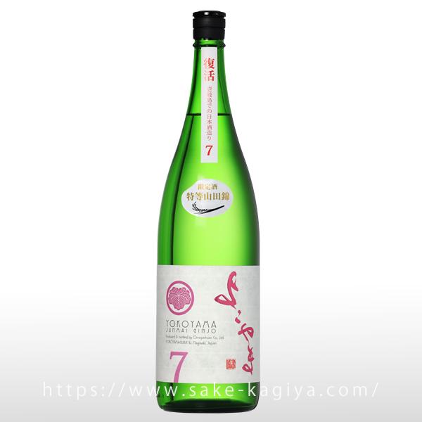 よこやま 純米吟醸 SILVER7 生酒 1.8L