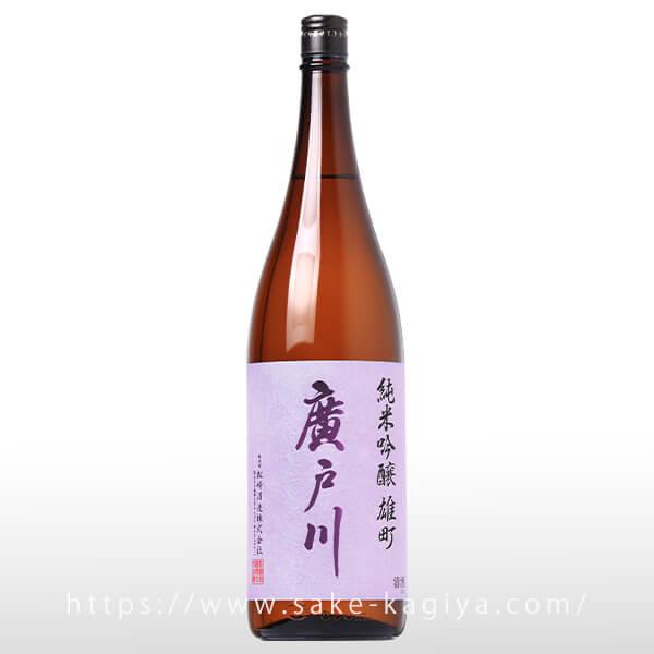 廣戸川 純米吟醸  雄町 1.8L