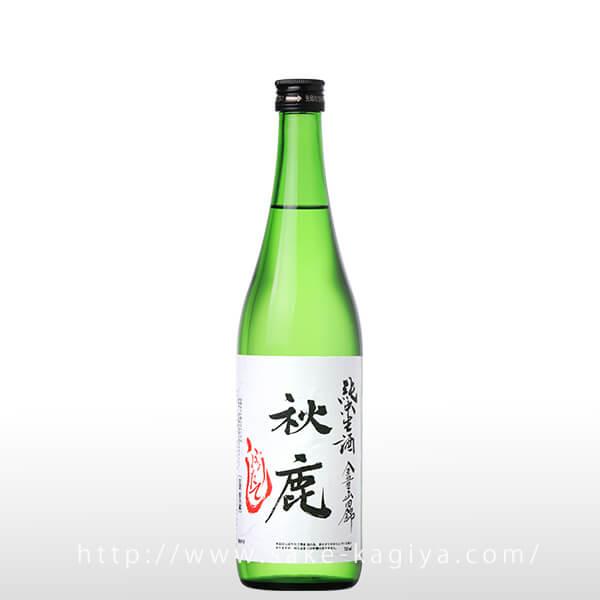 秋鹿 純米 しぼりたて 生酒 720ml
