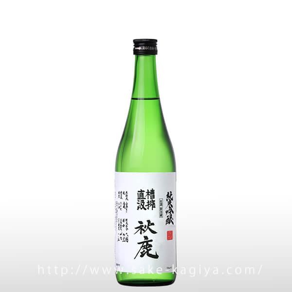 秋鹿 純米吟醸 槽搾直汲 生酒 720ml