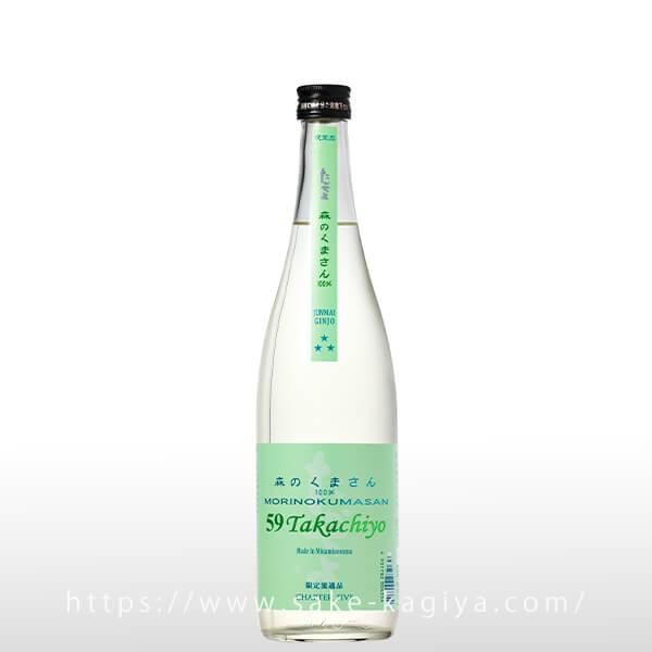 Takachiyo 59(極) 純米吟醸 森のくまさん 500ml