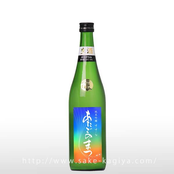 あたごのまつ 純米吟醸 ささら おりがらみ生酒 720ml
